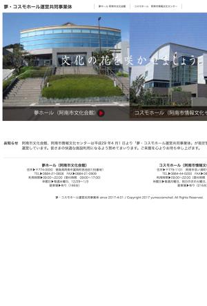 阿南市文化会館(夢ホール)・阿南市情報文化センター(コスモホール)