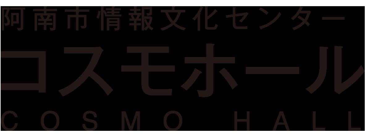 コスモホール(阿南市情報文化センター)