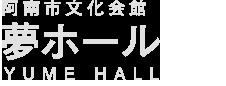 夢ホール(阿南市文化会館)